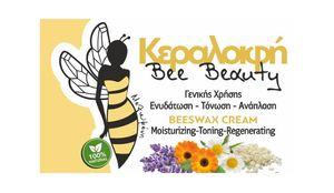 Κεραλοιφή Bee Beauty 40ml - Γενικής Χρήσης , Ενυδάτωση - Τόνωση - Ανάπλαση