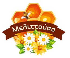 Μελιττούσα / melittousa