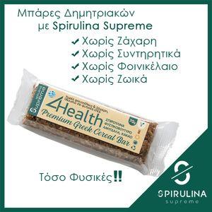 Μπάρα Σπιρουλίνα, φυστικοβούτυρο, αμύγδαλα, κακάο