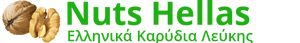 Nuts Hellas - Ελληνικά Καρύδια Λεύκης