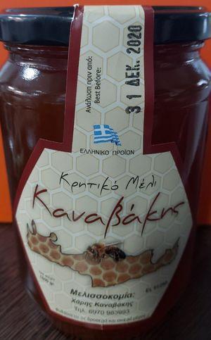 Μέλι Κρήτης βάζο 1 kg