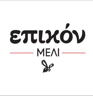 ΜΕΛΙ ΕΠΙΚΟΝ