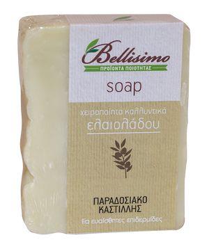 Handmade traditional soap Kastillis 100gr
