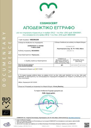 organic products certificate