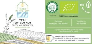 Greek Organic Mountain Tea bags (Gift Box with 12 sachets)