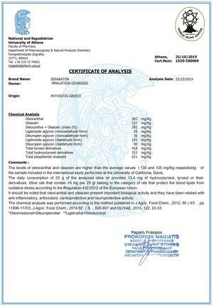 A-Mfo-Ra I-Cons Mountain Superior Phenolic Monovarietal Amfissis Evo 250ml