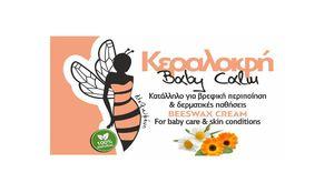 Κεραλοιφή Baby Calm 40ml - Κατάλληλο για βρεφική περιποίηση και δερματικές παθήσεις