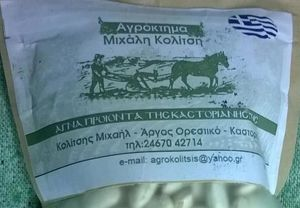 Φασόλια Γίγαντες Καστοριάς 1 κιλό