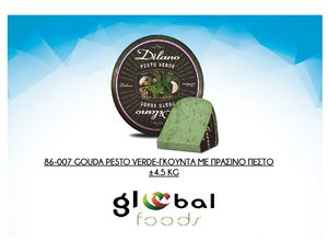 Γκούντα Με Πράσινο Πέστο Συντ. ±1.5kg