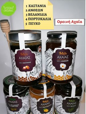 5 Ποικιλίες Μελιού 450 γρ κάθε βάζο 5Χ450 γραμμάρια