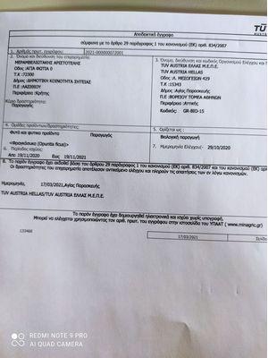 Φραγκόσυκα, Βιολογικής καλλιέργειας,  1 κιλό