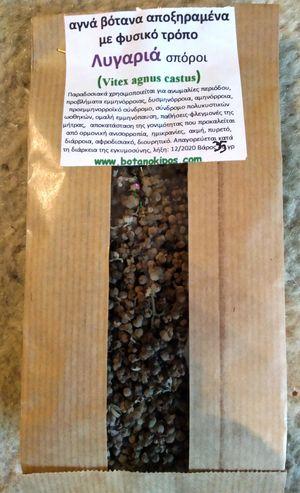 Βότανο Λυγαριά σπόροι 40γρ