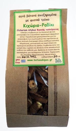 Βότανο Κιχώριο (ραδίκι) ρίζα 30g